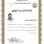 گواهینامه حضور در سمینار تمرینات پلیومتریم و کاربرد آن در وشوو؛ فدراسیون وشوو